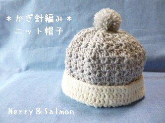 かぎ針編み*ニット帽子 子ども用 の画像
