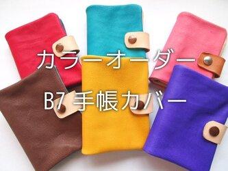 【カラーオーダー】高級豚革やわらか手帳カバー【B7】レザー【受注生産】の画像