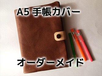 A5【オーダーメイド】高級ブタ革やわらか手帳カバー【レザー】の画像