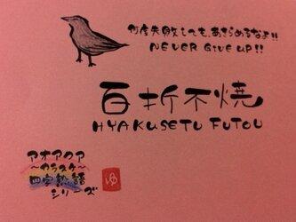 『カラスケ〜四字熟語シリーズ』2枚セットの画像