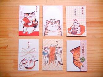 笑福 猫ぽち袋 6枚セット(洋風)の画像