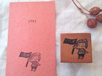 0092 ミマシタ【OUTLET】の画像