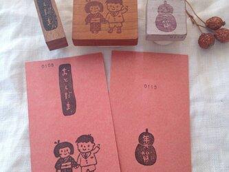 0096 おめかしさん+おとしだま+年賀のセット【OUTLET】の画像