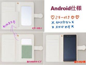 【サイズ詳細】手帳型スマホケースAndroidの画像