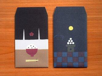 ぽち袋「ライスとお月見」計4枚セットの画像