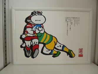 切り絵&貼り絵 ひたすらカバ・オリンピック編「ラグビータックル」の画像