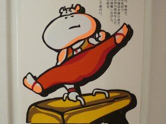 切り絵&貼り絵 ひたすらカバ・オリンピック編「あん馬・旋回」の画像