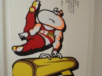 切り絵&貼り絵 ひたすらカバ・オリンピック編「あん馬・倒立」の画像