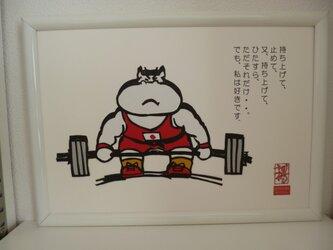 切り絵&貼り絵 ひたすらカバ・オリンピック編「重量挙げ・持ち上げ」の画像