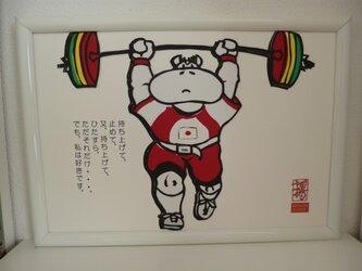 切り絵&貼り絵 ひたすらカバ・オリンピック編「重量挙げ・差し上げ」の画像