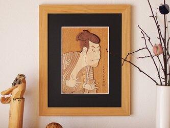 木はり絵「三世大谷鬼次の奴江戸兵衛」の画像