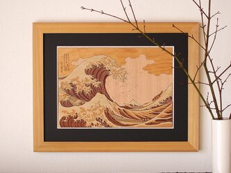 木はり絵「神奈川沖浪裏」の画像