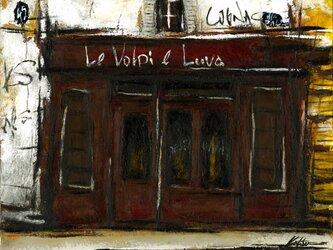 風景画 パリ 油絵「BAR Le Volpi e L'Uva」の画像