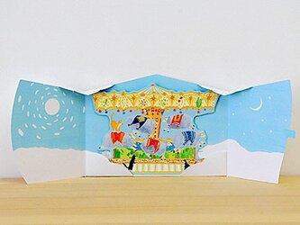 カード 2個セット メリーゴーランドの画像