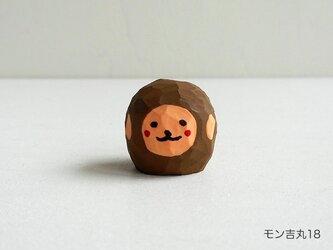 木彫り モン吉丸18の画像