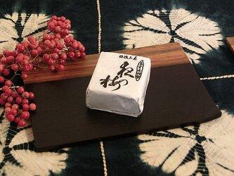 鉄刀木 銘々皿「kiori」15×10.5cm 5枚セットの画像