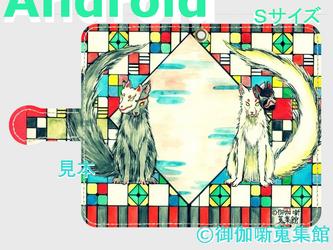 Android用( S サイズ)手帳型ケース『 黒狐と白狐の狐面 』【展示のみ】の画像