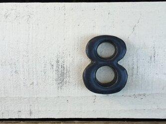 数字 黒 8の画像