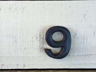 数字 黒 9の画像
