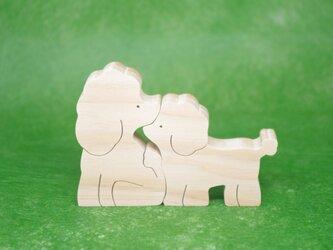 送料無料 木のおもちゃ 動物組み木 プードルの親子の画像