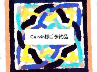 Carvin様ご予約品の画像