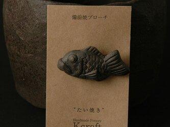 黒鯛焼きブローチ T1の画像