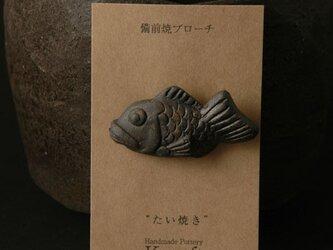 黒鯛焼きブローチ T2の画像
