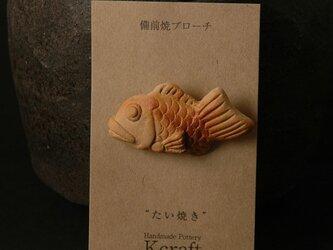 鯛焼きブローチ T3の画像