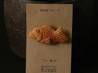 鯛焼きブローチ T4の画像