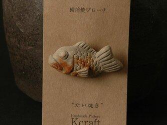 鯛焼きブローチ T8の画像