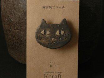 猫ブローチ C2の画像