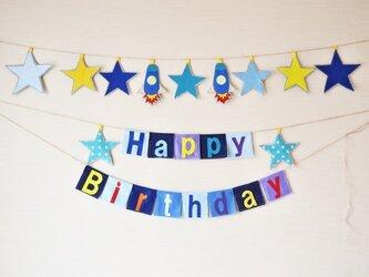 大人気★スペシャルバージョン・男の子用お誕生日ガーランドセットの画像