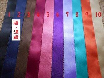 参考画像✩サテンお色チャート(17色・非売品)の画像