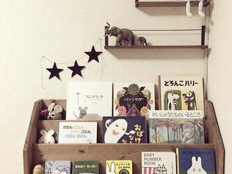 わたしの絵本棚 (ブラウン)の画像