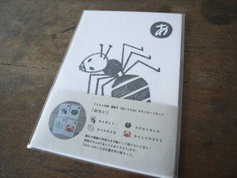 「おれい」の気持ちを送ろう!ポストカード4枚セットーKATATI×イラスト作家洞智子の画像