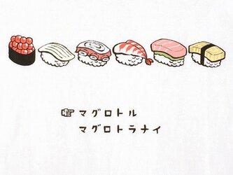 わさび寿司 【 Tシャツ 】の画像