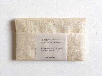小国紙カードケース(白・生成)の画像