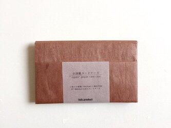 小国紙カードケース(柿渋)の画像