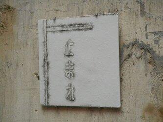 ノスタルジックプレート 壁掛け 陶板 一時停止の画像