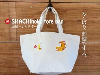 金シャチホコ 刺繍 キャンバストートの画像