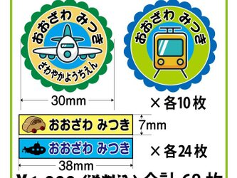 おなまえシール(乗り物)/光沢素材【CS-001GNNAS】の画像
