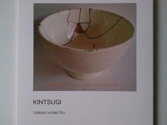 『KINTSUGI』韓国語版の画像