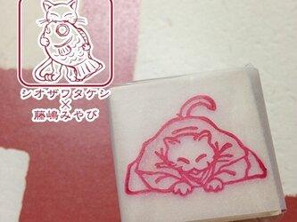 【消しゴムはんこ】和風猫(シオザワタケシ*藤嶋みやび)の画像
