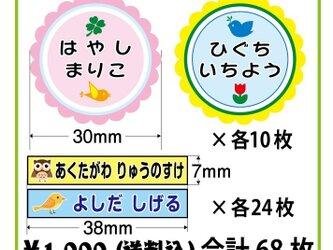 おなまえシール(鳥)/光沢素材【CS-002GNNAS】の画像