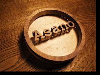 フレーム付木製表札 丸型12cm メンテナンスオイル付き の画像