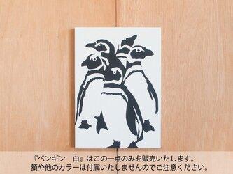 切り絵『ペンギン 白』A4サイズの画像