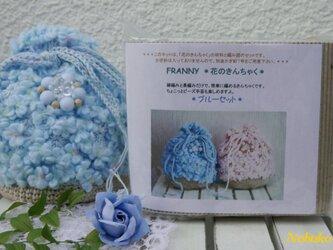 【手作りキット】春色の手編みきんちゃくセット(ブルー)の画像
