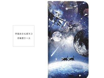 ★手帳型ケース★宇宙おさんぽネコ iPhoneX〜選択可能 iPhoneケースの画像