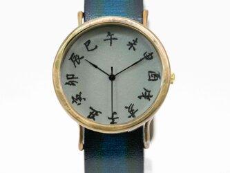 江戸文字腕時計Lアッシュの画像