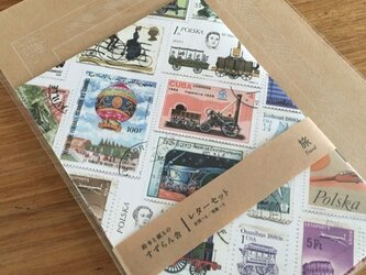 切手レターセット【旅】の画像